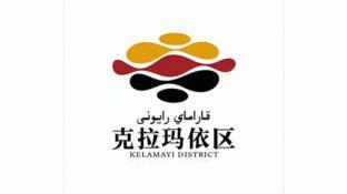 新疆克拉玛依logo设计