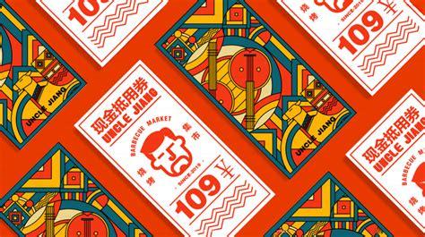新疆品牌设计
