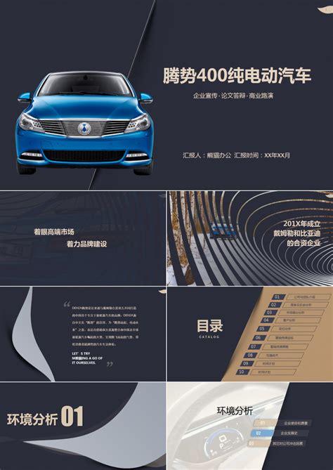 新能源汽车网络营销策划书