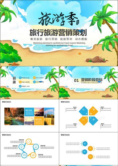 旅游营销策划