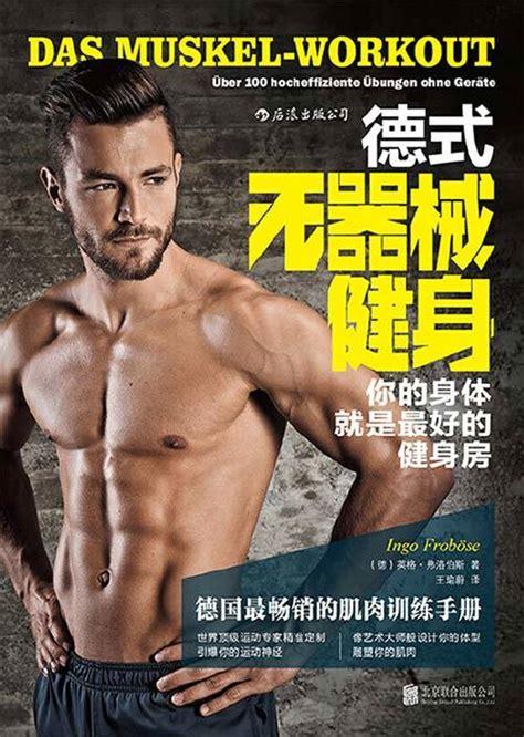 无器械健身