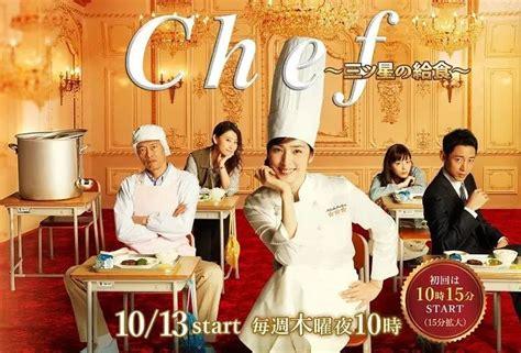 日本中华料理电视剧
