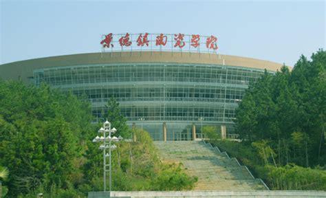 景德镇陶瓷大学有多强
