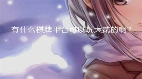有个棋牌叫大玩家有谁在玩