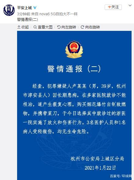杭州一医院爆炸致4伤警方通报