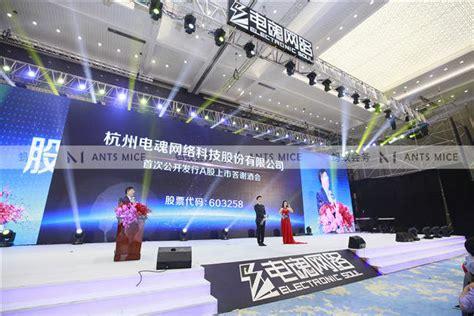 杭州活动策划