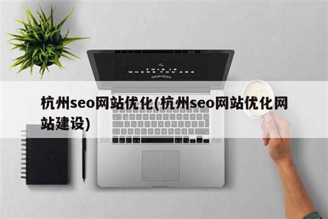 杭州seo网站优化
