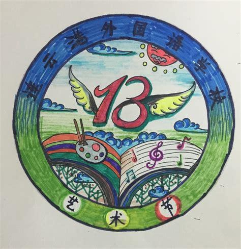 校园艺术节会徽设计