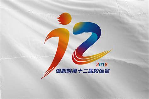校运会logo设计