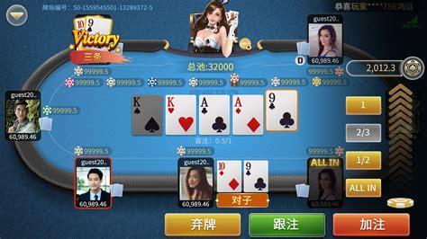 棋牌游戏德州市扑克