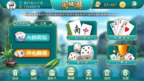 棋牌游戏app