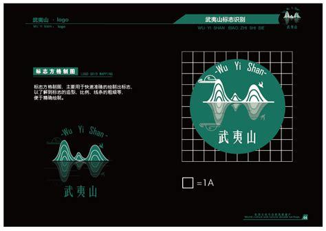 武夷山vi设计