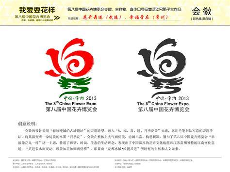 武进logo设计