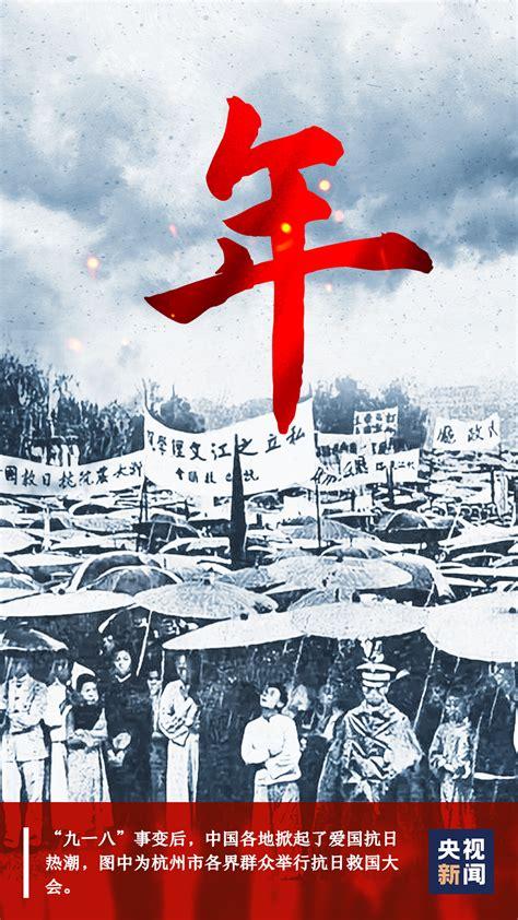 每个中国人都该铭记今天配图