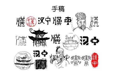 汉中logo设计