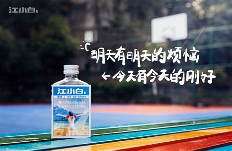 江小白的品牌定位案例