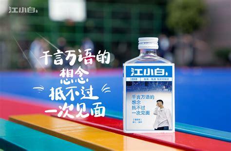 江小白网络营销案例分析