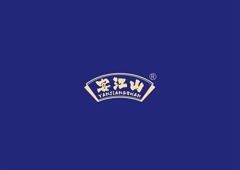 江山品牌设计