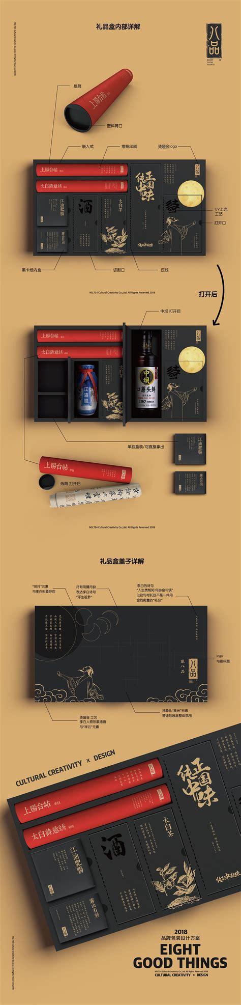 江油包装设计_包装设计公司