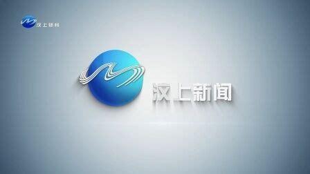 汶上县新闻联播