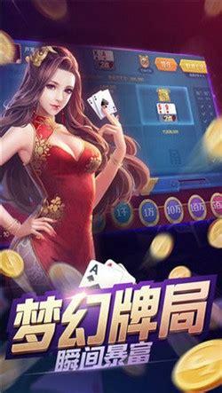 河南貔喜脉动棋牌手机版