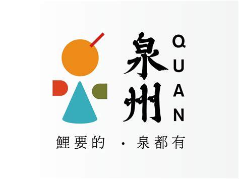 泉州logo