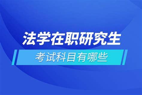 法硕在职研究生考试