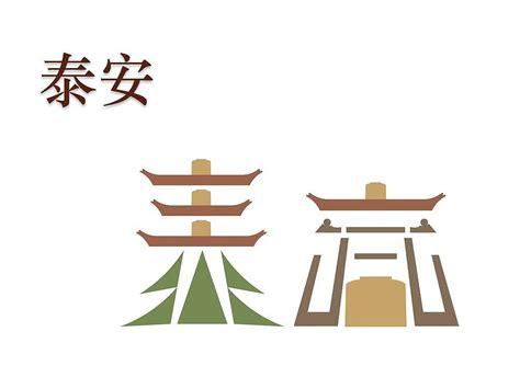 泰安市标志设计