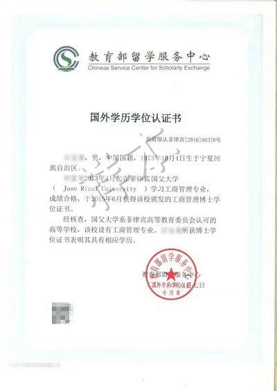 海外在职研究生学历认证