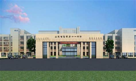 淄博市第十一中学