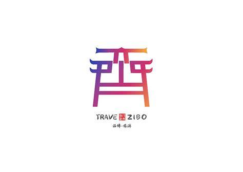 淄博logo设计_logo设计公司