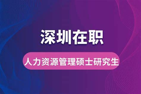 深圳大学人力资源在职研究生