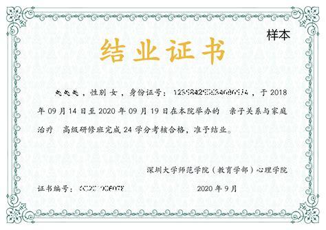 深圳大学在职研究生单证
