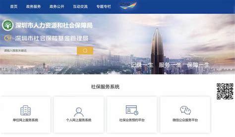 深圳社保网官网