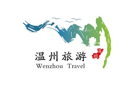 温州logo设计_logo设计公司