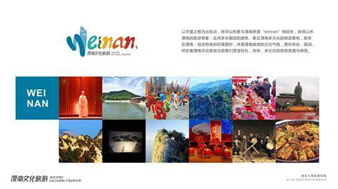 渭南品牌设计_品牌设计公司