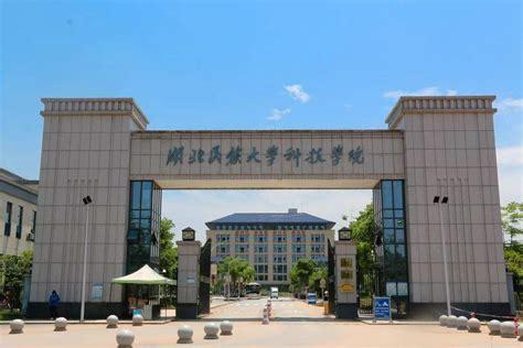 湖北民族学院招生信息网