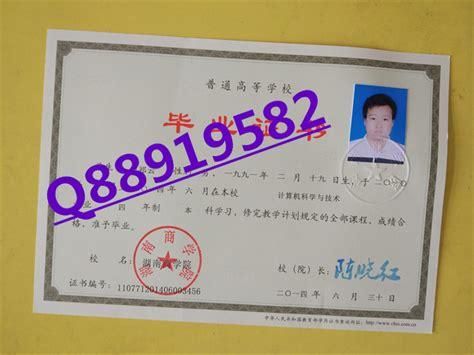 湖南商学院毕业证