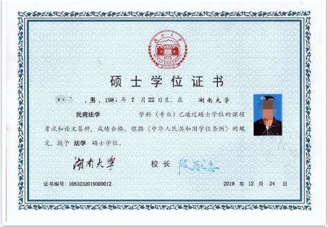 湖南大学在职研究生学位