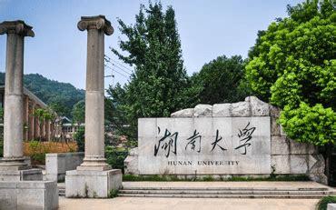 湖南大学在职研究生官网