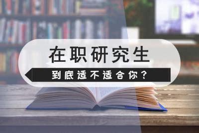 湖南省考在职研究生条件