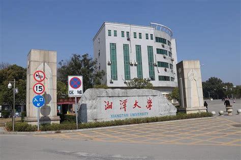 湘潭大学排名