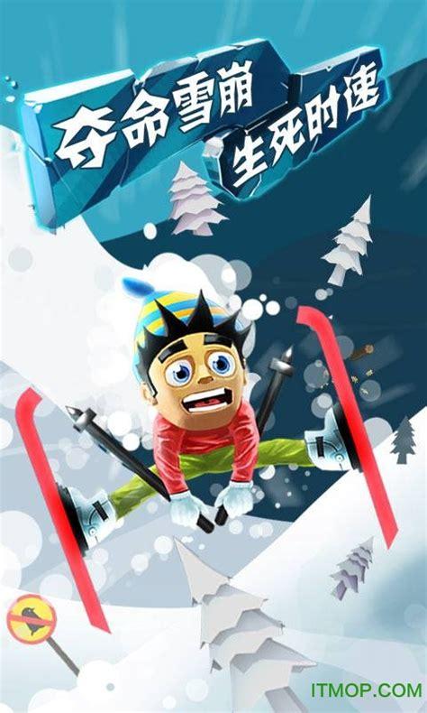 滑雪大冒险破解版下载无限金币版