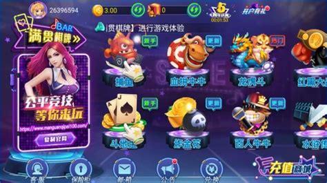 满贯棋牌app
