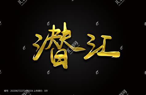 潜江logo设计