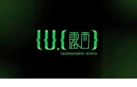 潞西logo设计_logo设计公司