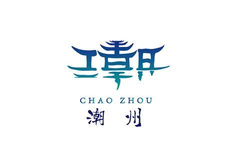 潮州logo设计