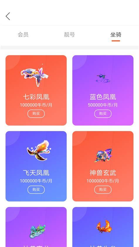 火牛app