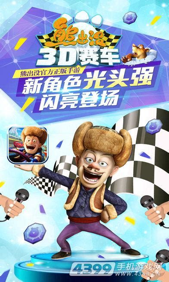熊出没3d赛车游戏下载