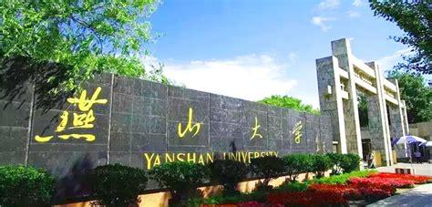 燕山大学官网